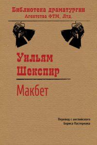 Макбет. Уильям Шекспир