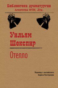 Отелло. Уильям Шекспир