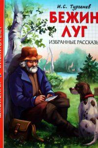 Бежин луг. Иван Тургенев