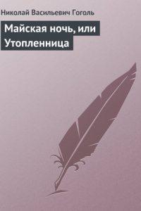 Майская ночь, или Утопленница. Николай Гоголь