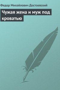 Чужая жена и муж под кроватью. Фёдор Достоевский