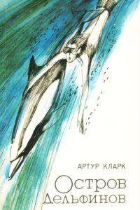 Остров дельфинов. Артур Кларк