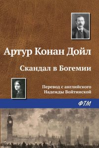 Скандал в Богемии. Артур Конан Дойл