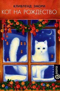 Кот на Рождество. Эмори Кливленд