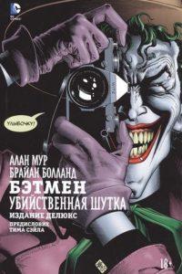 Бэтмен: Убийственная шутка. Алан Мур