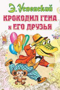 Крокодил Гена и его друзья. Эдуард Успенский