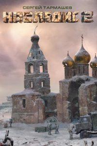 Наследие 2. Сергей Тармашёв