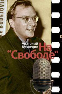 На «Свободе». Анатолий Кузнецов