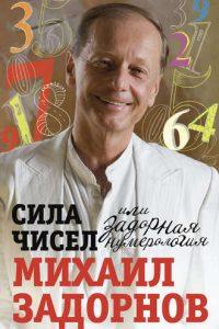 Сила чисел, или Задорная нумерология. Михаил Задорнов