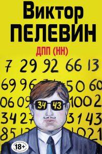 Числа. Виктор Пелевин