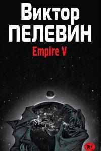 Empire «V». Виктор Пелевин