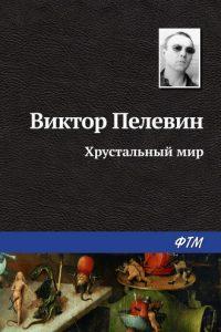 Хрустальный мир. Виктор Пелевин