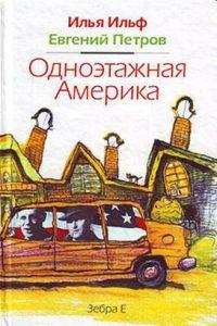 Одноэтажная Америка. Евгений Петров и Илья Ильф