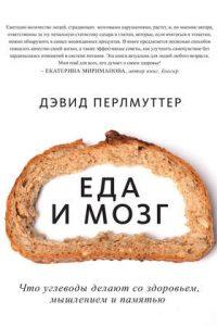 Еда и мозг. Что углеводы делают со здоровьем, мышлением и памятью. Дэвид Перлмуттер