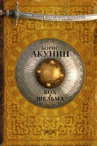 Бох и Шельма. Борис Акунин