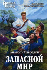 Запасной мир. Анатолий Дроздов