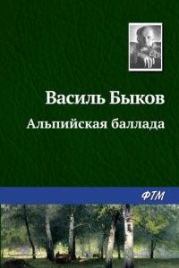 Альпийская баллада. Василь Быков