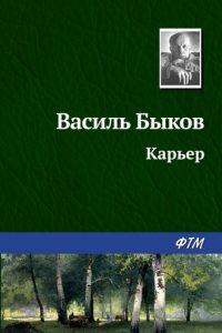 Карьер. Василь Быков
