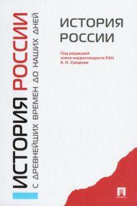 История России с древнейших времен до наших дней. Андрей Сахаров