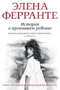 История о пропавшем ребенке. Элена Ферранте