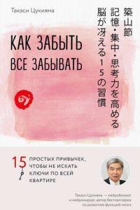 Как забыть все забывать. 15 простых привычек, чтобы не искать ключи по всей квартире. Такаси Цукияма