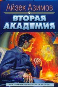 Вторая Академия. Айзек Азимов