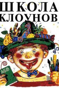 Школа клоунов. Эдуард Успенский