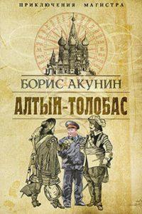 Алтын-Толобас. Борис Акунин