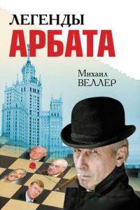 Легенды Арбата. Михаил Веллер