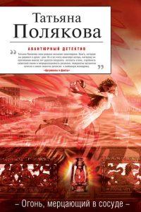 Огонь, мерцающий в сосуде. Татьяна Полякова