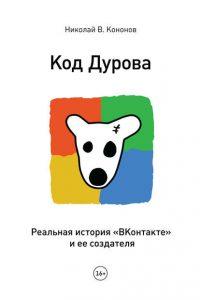 Код Дурова. Реальная история «ВКонтакте» и ее создателя. Николай Кононов