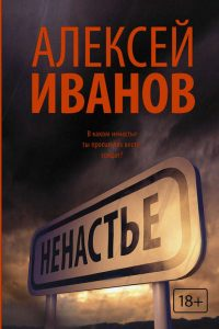 Ненастье. Алексей Иванов