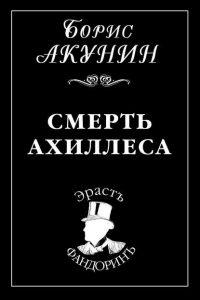 Смерть Ахиллеса. Борис Акунин