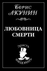 Любовница смерти. Борис Акунин