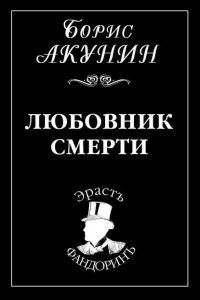 Любовник смерти. Борис Акунин