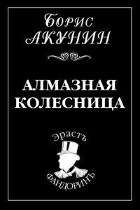 Алмазная колесница. Борис Акунин