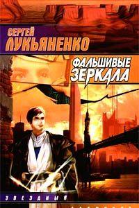 Фальшивые зеркала. Сергей Лукьяненко
