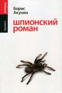Шпионский роман. Борис Акунин