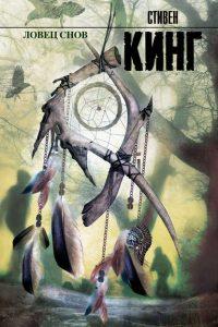 Ловец снов. Стивен Кинг