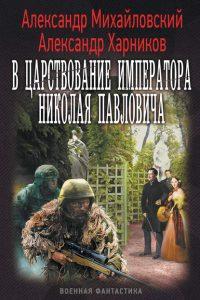 В царствование императора Николая Павловича. Александр Михайловский