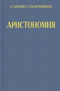 Аристономия. Борис Акунин