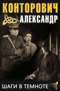 Шаги в темноте. Александр Конторович
