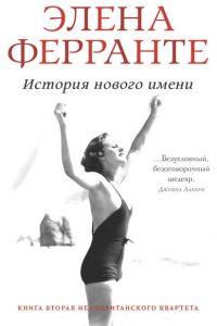 История нового имени. Элена Ферранте