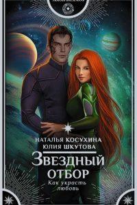 Звездный отбор. Как украсть любовь.Наталья Косухина