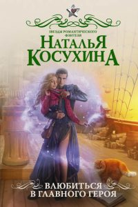 Влюбиться в главного героя (сборник). Наталья Косухина