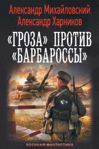 «Гроза» против «Барбароссы». Александр Михайловский