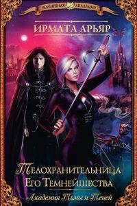 Телохранительница Его Темнейшества (сборник). Ирмата Арьяр