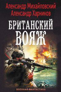 Британский вояж. Александр Михайловский