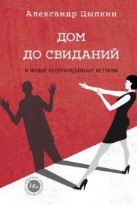 Дом до свиданий и новые беспринцЫпные истории. Александр Цыпкин