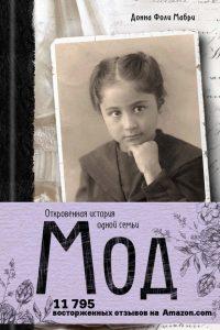 Мод. Откровенная история одной семьи. Донна Мабри